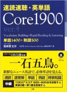 http://www.amazon.co.jp/%E9%80%9F%E8%AA%AD%E9%80%9F%E8%81%B4%E3%83%BB%E8%8B%B1%E5%8D%98%E8%AA%9E-Core-1900-ver-4-%E6%9D%BE%E6%9C%AC/dp/4862900747/ref=sr_1_2?s=books&ie=UTF8&qid=1413435291&sr=1-2&keywords=%E8%8B%B1%E8%AA%9E%E3%80%80%E5%8D%98%E8%AA%9E%E5%B8%B3%E3%80%801900