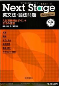 http://www.amazon.co.jp/Next-Stage-%E8%8B%B1%E6%96%87%E6%B3%95%E3%83%BB%E8%AA%9E%E6%B3%95%E5%95%8F%E9%A1%8C-3rd-%E7%93%9C%E7%94%9F/dp/4342431009/ref=sr_1_2?s=books&ie=UTF8&qid=1413435997&sr=1-2&keywords=%E8%8B%B1%E3%80%80nextstage