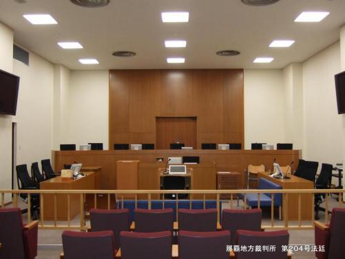 那覇裁判所